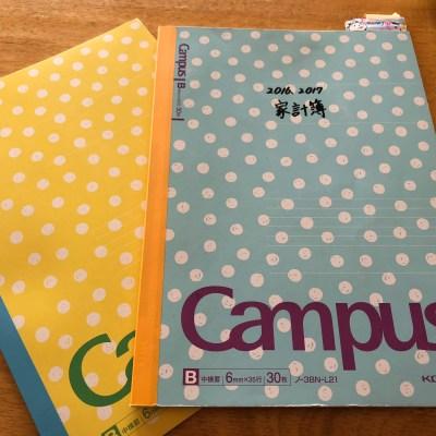 家計簿を市販ノートで!書き方は簡単で一年間続くシンプルな方法