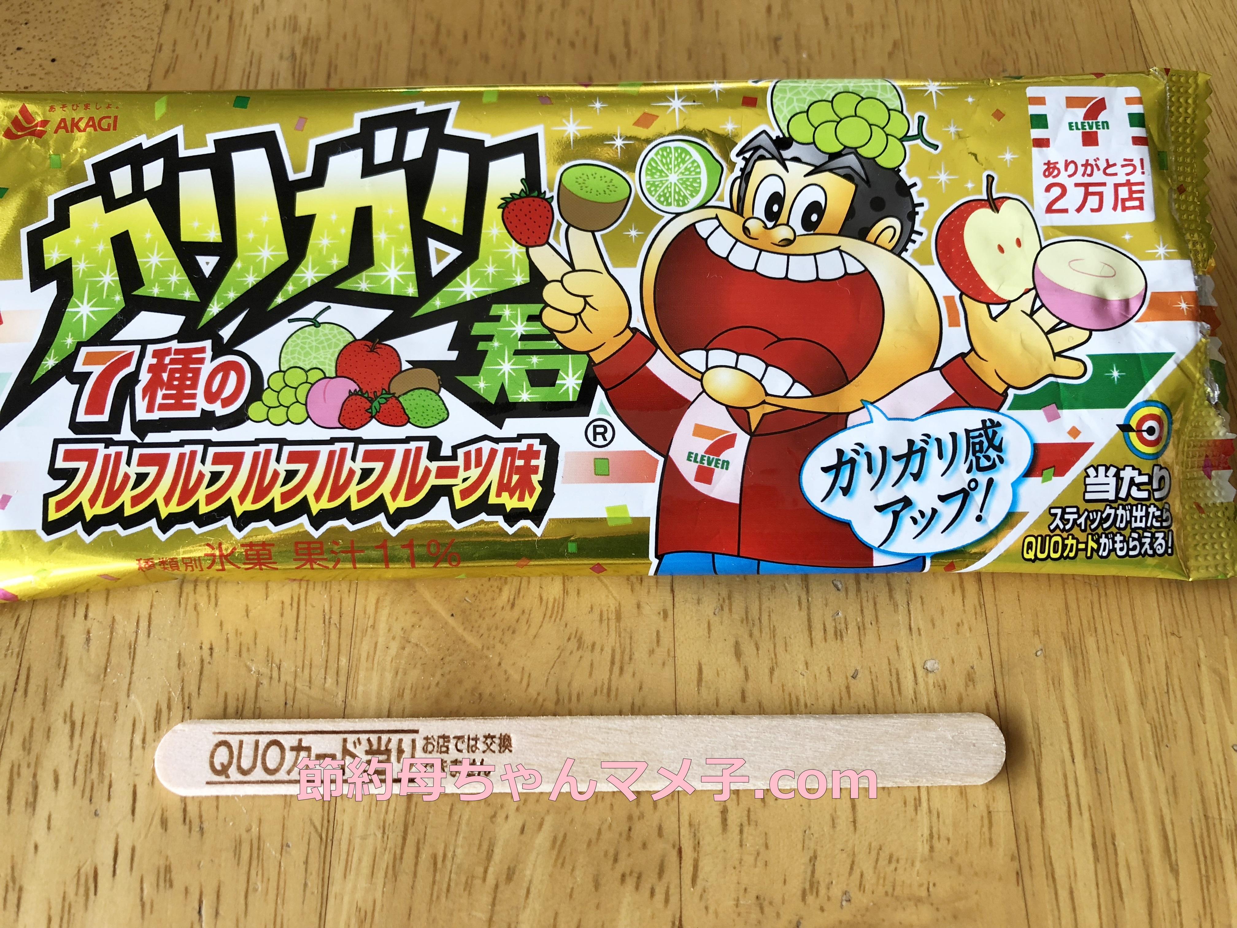 ガリガリ君セブンイレブン限定7種のフルフルフルーツ味クオカード当たった!
