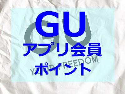GUアプリ会員ポイントとは?お得にためる方法とクーポンで安く買うには!