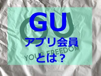 GUアプリ会員とは?登録方法とお得な割引価格についてお伝えします!