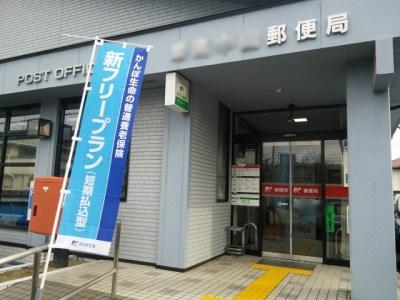 郵便局は土曜日窓口営業は。ATM時間と手数料。振込みはできるのか?わかりやすく解説します