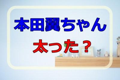 本田翼は太りやすい?太ったのはゴチが原因なのか。 YouTube動画とインスタ画像で比較