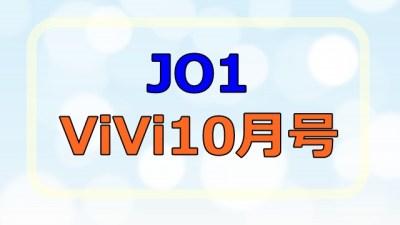 JO1「ViVi10月号」予約開始です!在庫状況とネットで売り切れた場合の購入方法は。