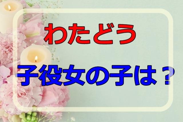 私たちはどうかしている浜辺美波・七桜(なお)の子ども時代の子役キャスト女の子は誰?