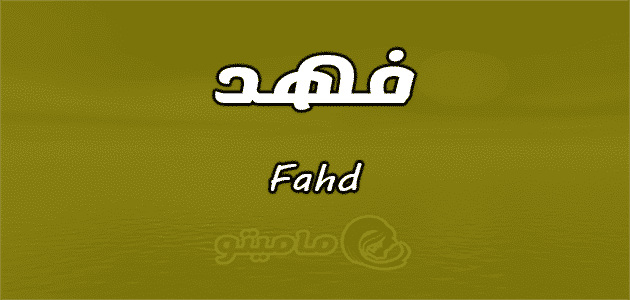 اسم فهد بالانجليزي