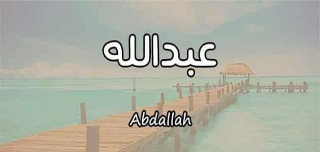اسم عبدالله بالانجليزي كتابة ماميتو