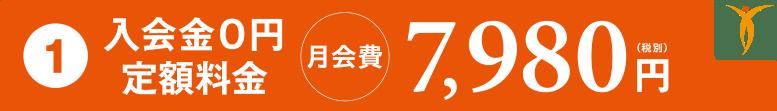 入会金0円定額料金月会費7,980円