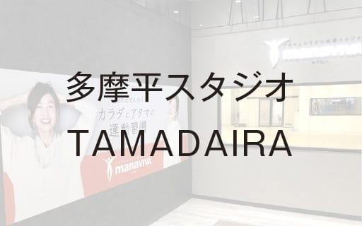 多摩平スタジオTAMADAIRA