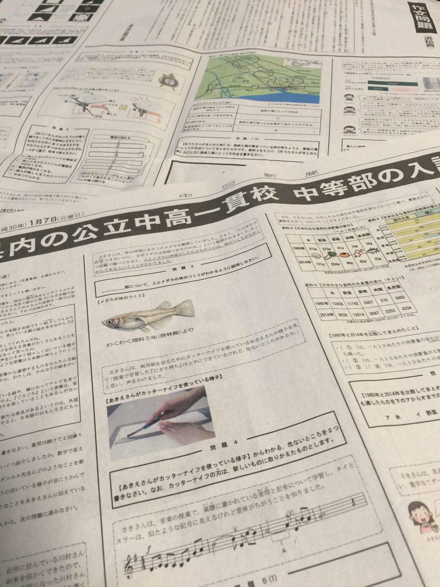 浜松西高中等部の適性検査問題(平成30年度)を分析