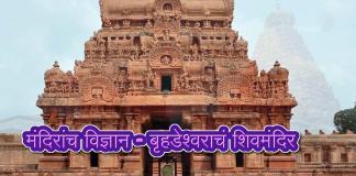 bruhdeshwar temple