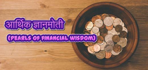 finance-aarthik