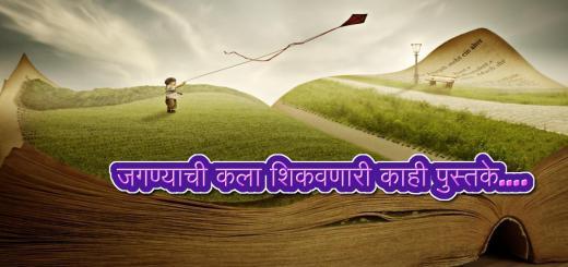 Motivational Books In Marathi