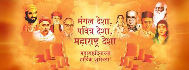 १ मे, महाराष्ट्र दिन