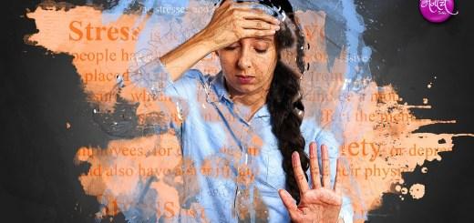 चिंता, काळजी, भीती, तणाव आपल्यापासून दूर ठेवण्याचे तीन उपाय