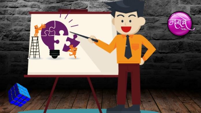 समस्या सोडवण्यात कुशल होण्याचे सहा सोपे मार्ग