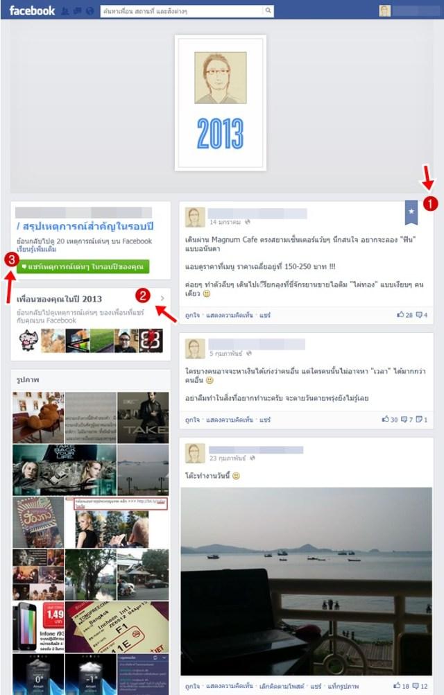 สรุปเหตุการณ์ 2013 facebook