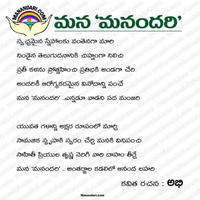 Mana Manandari - Telugu Kavita