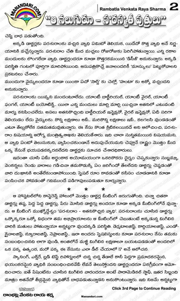 Aa Naluguroo - Saraswati Putrulu - Story   Page: 2