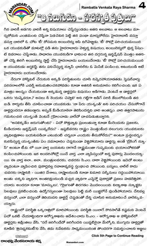 Aa Naluguroo - Saraswati Putrulu - Story | Page: 4