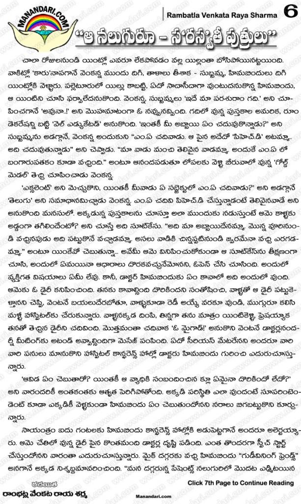 Aa Naluguroo - Saraswati Putrulu - Story   Page: 6