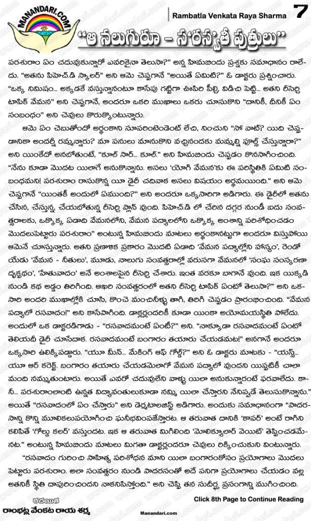 Aa Naluguroo - Saraswati Putrulu - Story   Page: 7