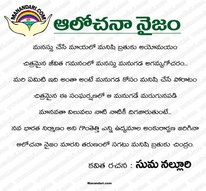 Aalochanaa Naijam - Telugu Peotry