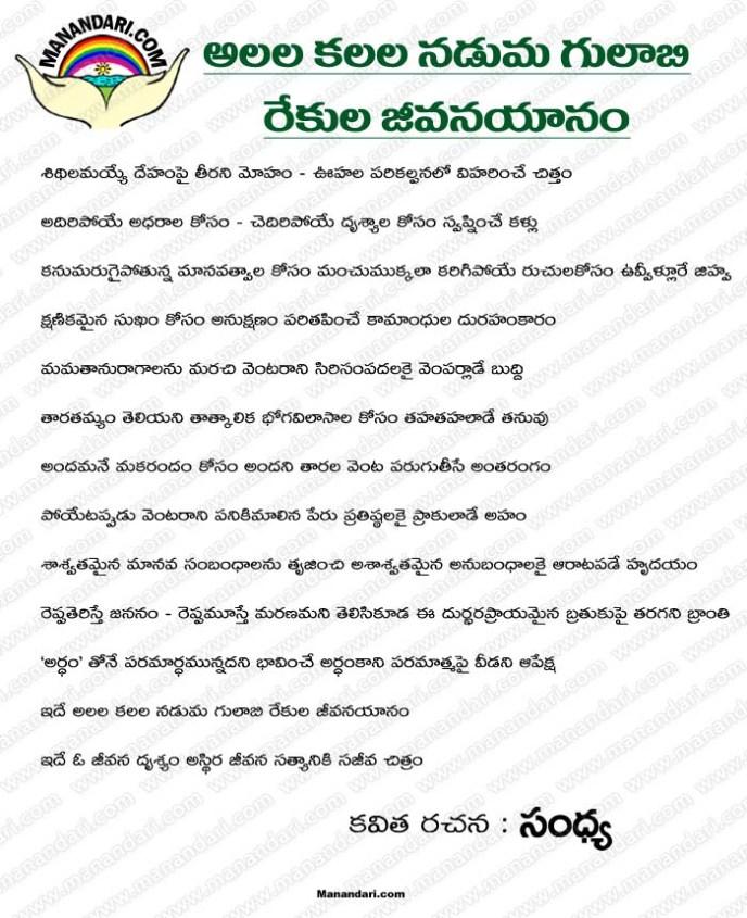 Alala Kalala Naduma Gulabi Rekula Jeevanayanam - Telugu Kavita