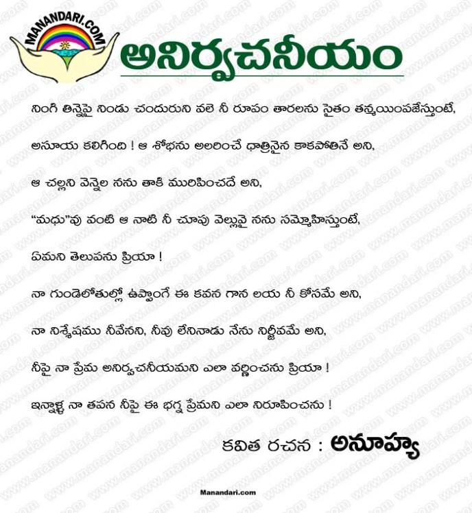 Anirvachaneeyam - Telugu Kavita