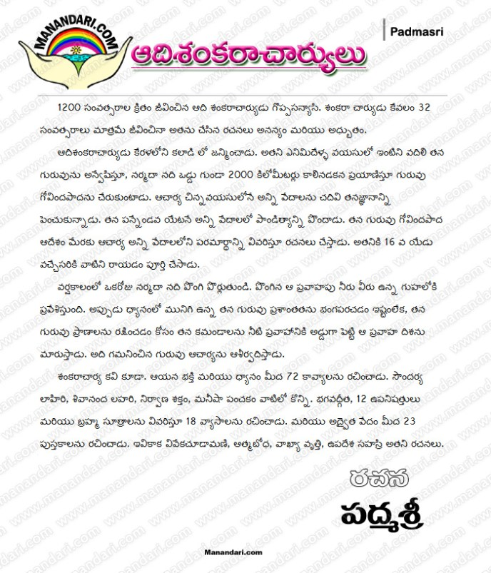 aadishankara charyulu