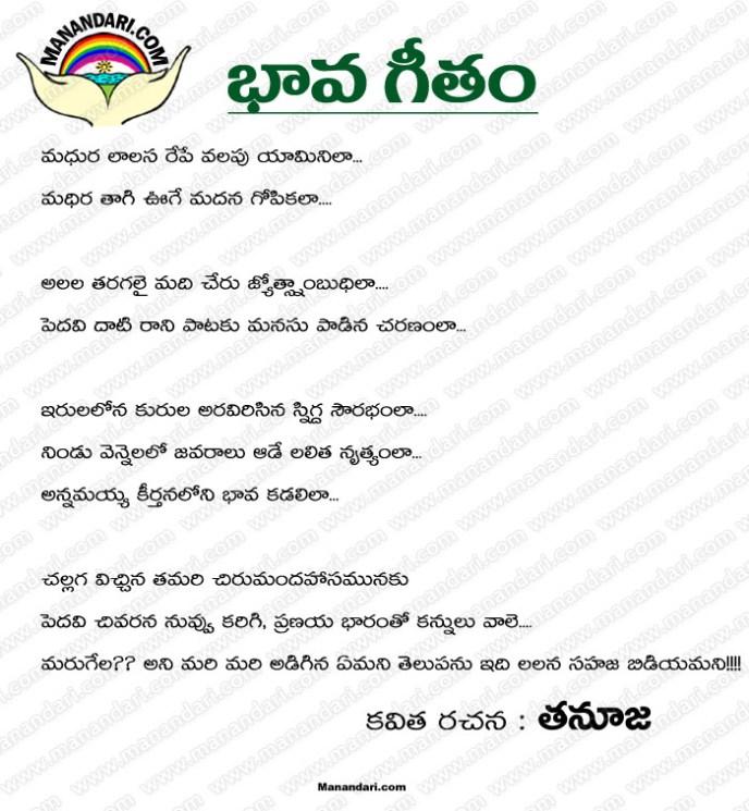 Bhaava Geetam - Telugu Kavita