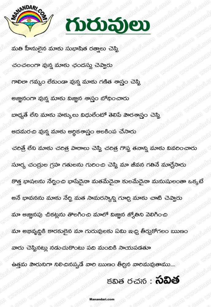 Guruvulu - Telugu Kavita