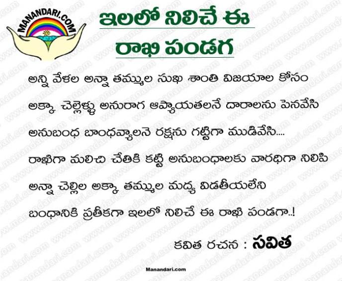 Ilalo Niliche Ee Rakhi Panduga - Telugu Kavita