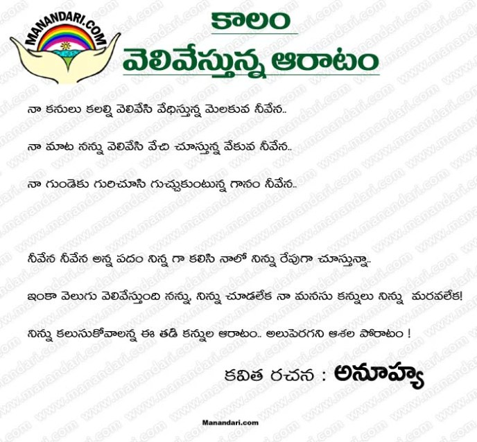 Kaalam Velivestunna Aaratam - Telugu Kavita