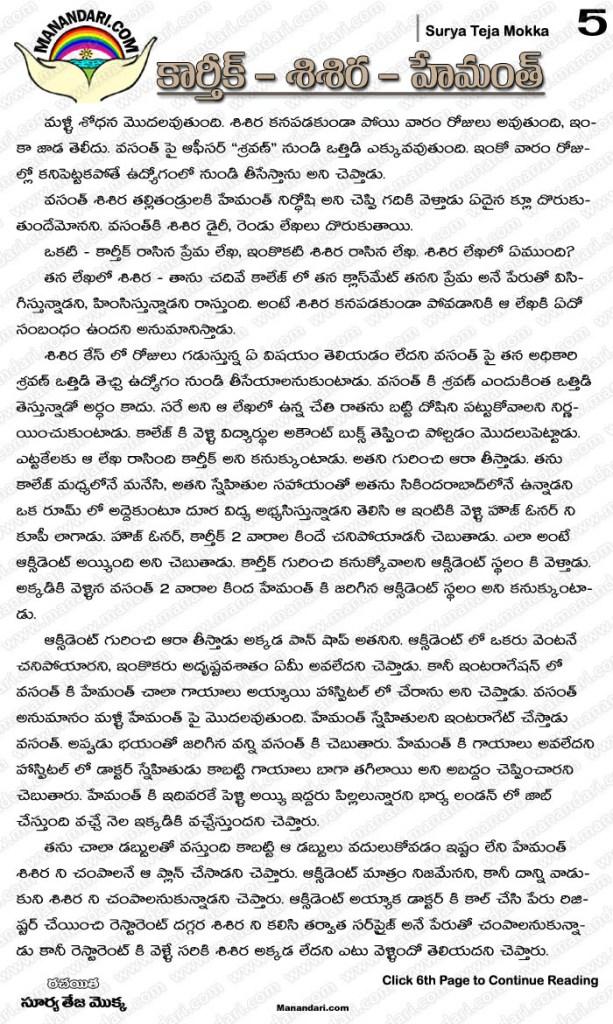 Karthik . Sisira . Hemant - Telugu Story | Page: 5