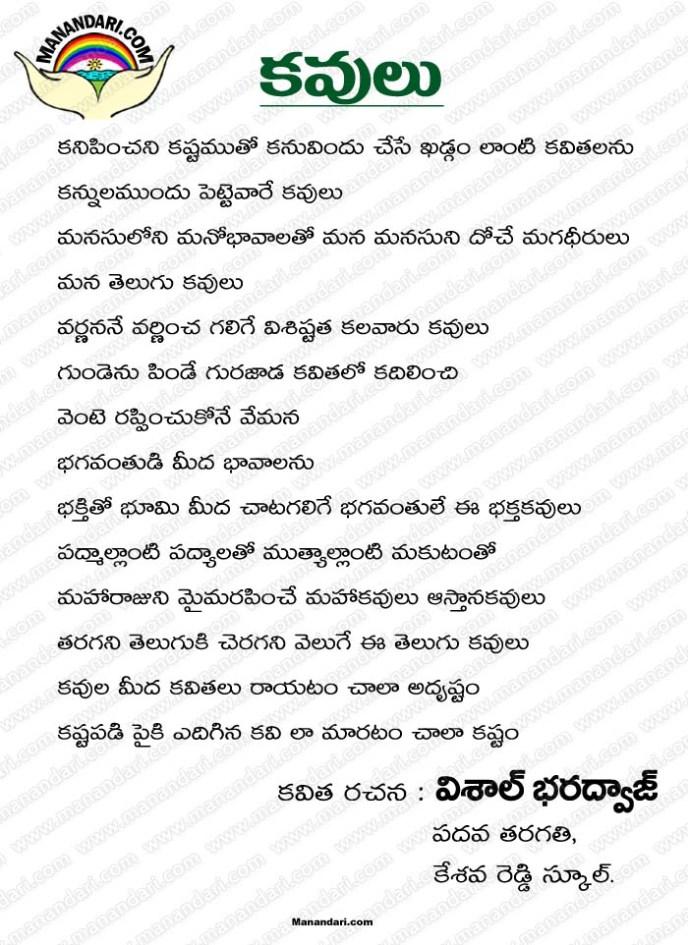 Kavulu - Telugu Kavita