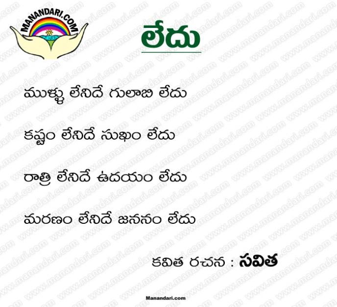 Ledu - Telugu Kavita