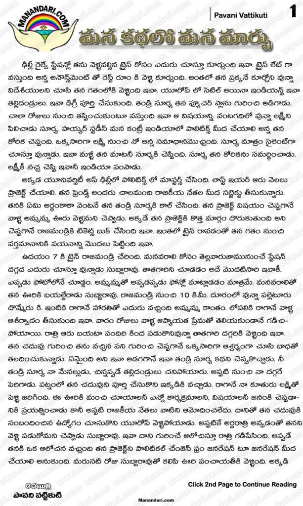 Mana Kathalo Mana Marpu - Telugu Story | Page: 1