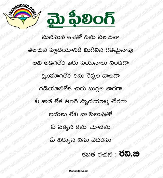 My Feeling - Telugu Kavita