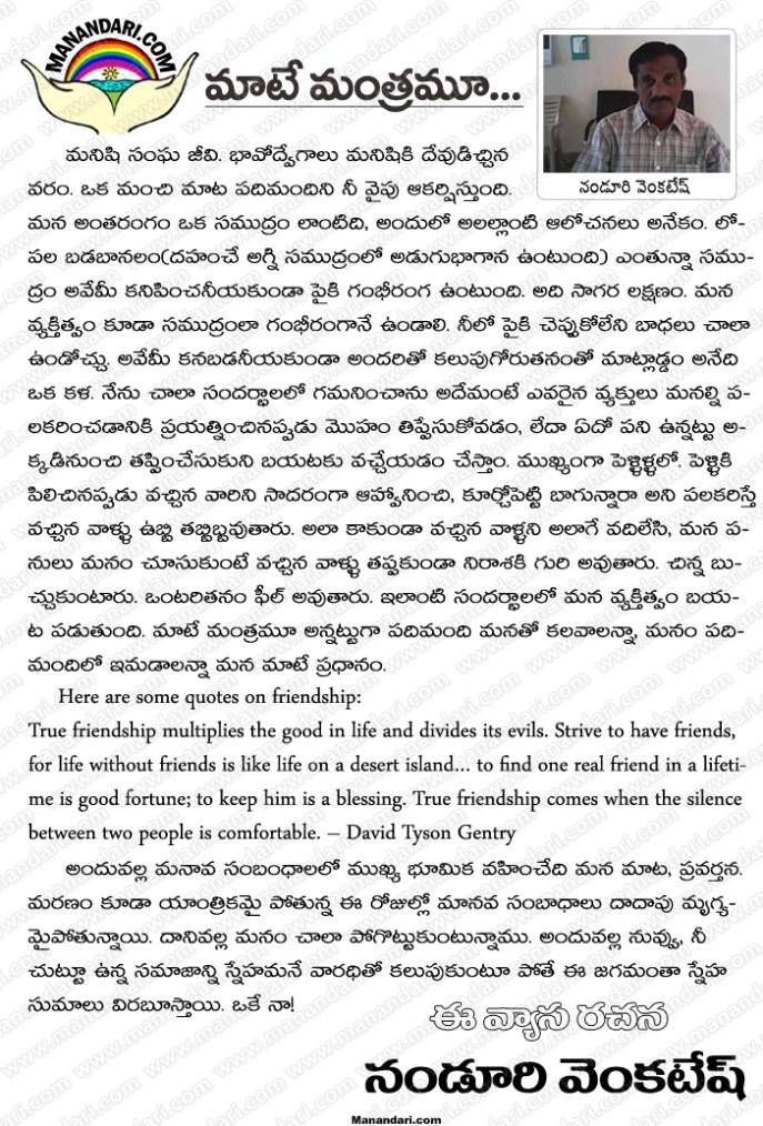 Maate Mantramu... - Telugu Article