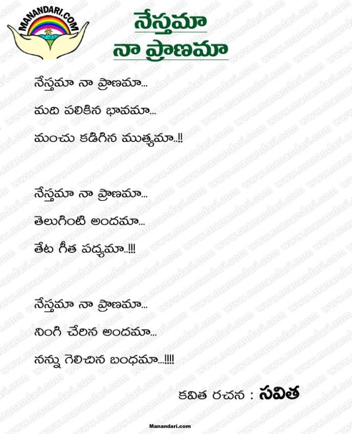 Nestamaa Naa Pranamaa - Telugu Kavita