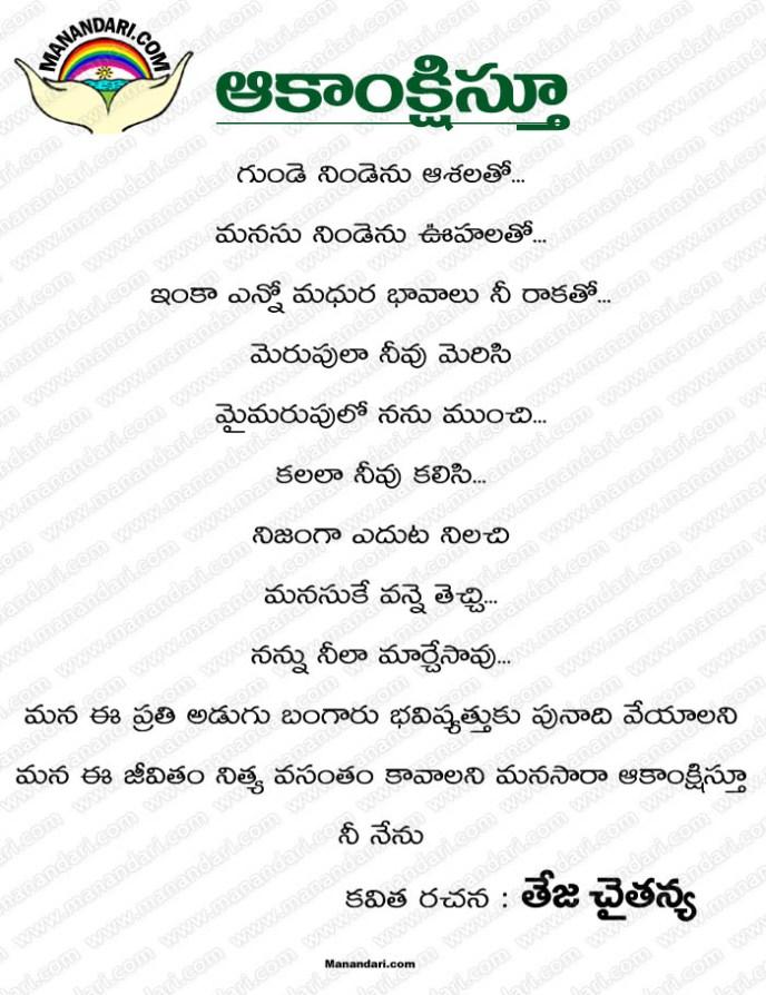 Aakankshistu - Telugu Kavita