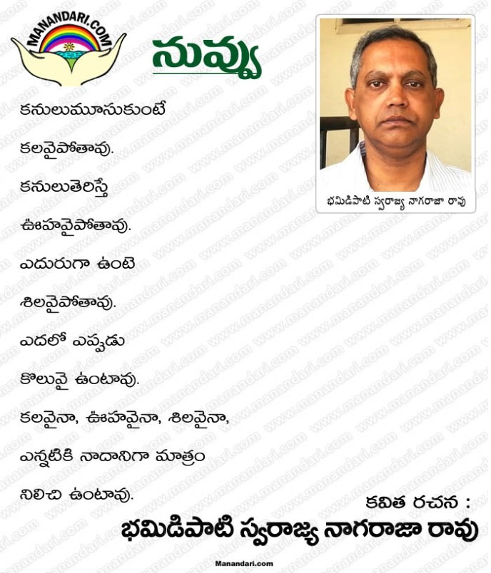 Nuvvu - Telugu Kavita