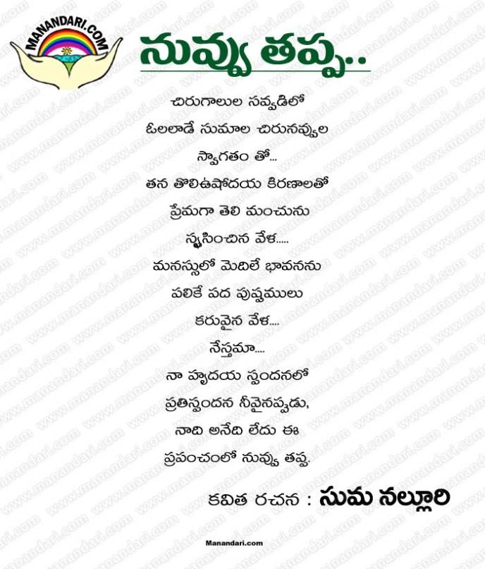 Nuvvu Tappa - Telugu Kavita
