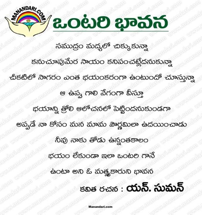 Ontari Bhavana - Telugu Kavita