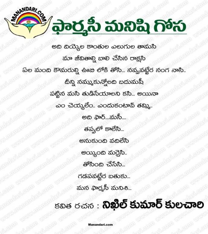Pharmacy Manishi Gosa - Telugu Kavita