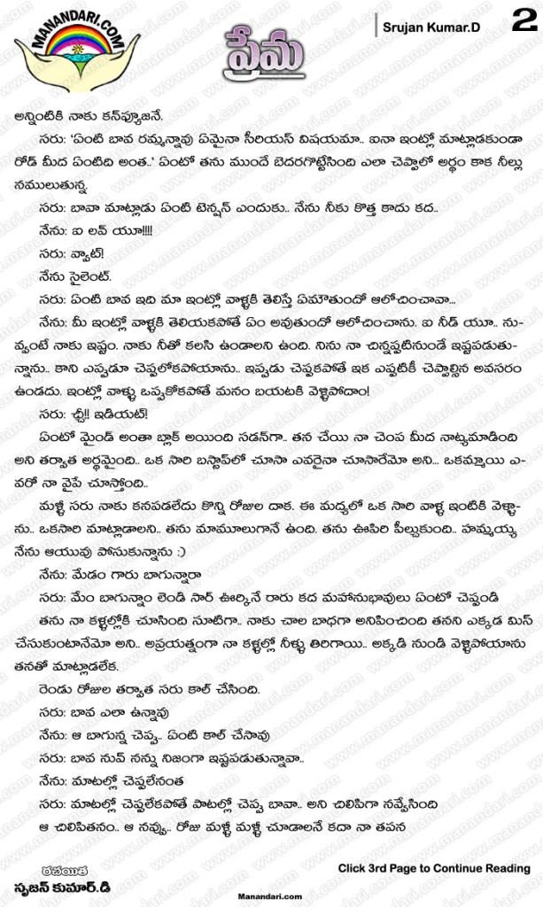 Prema - Telugu Story | Page: 2