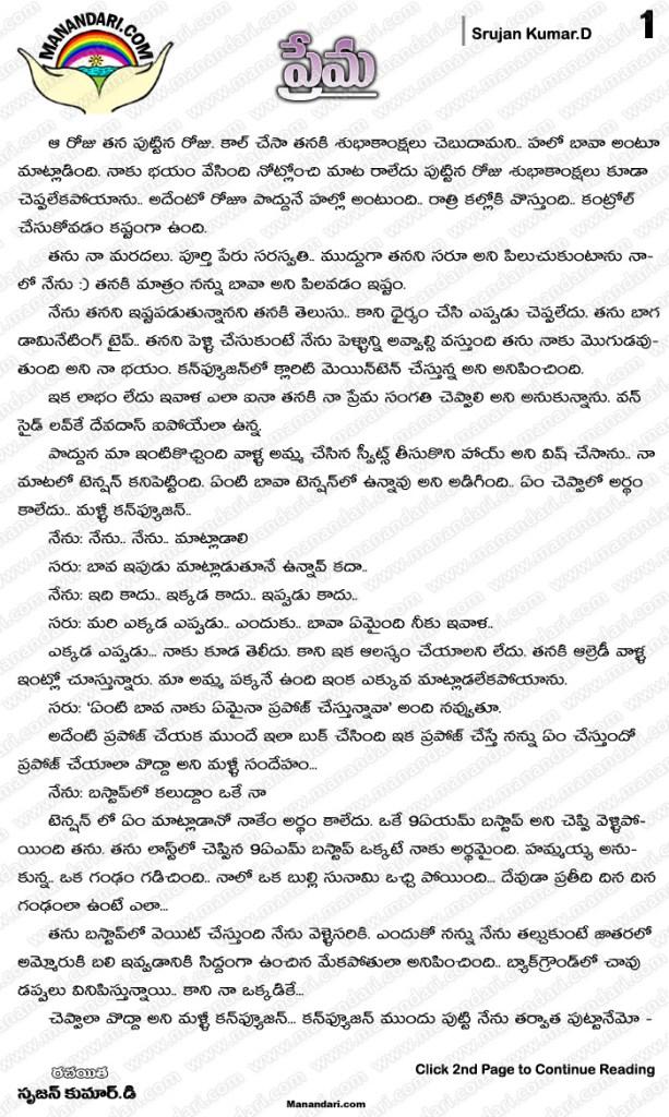Prema - Telugu Story   Page: 1