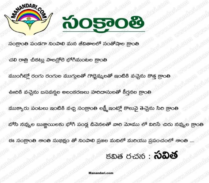Sankranti - Telugu Kavita