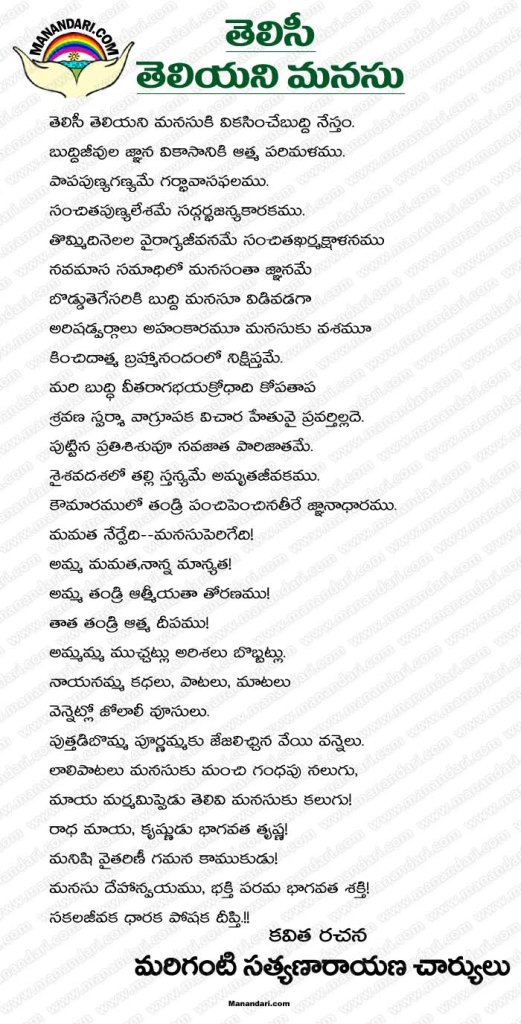 Telisi Teliyani Manasu - Telugu Kavita