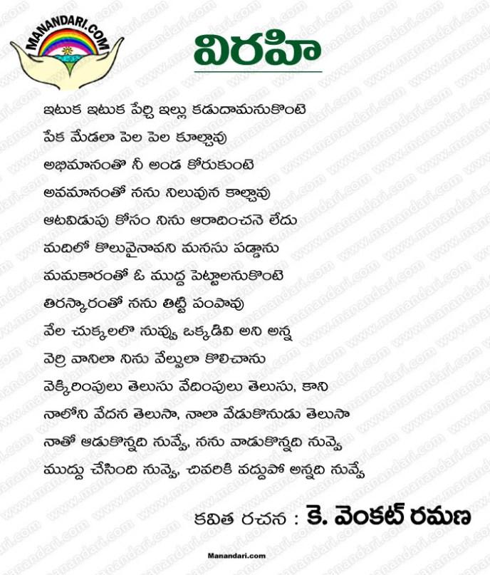 Virahi - Telugu Kavita